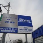DSC02779_岩槻(箕輪)